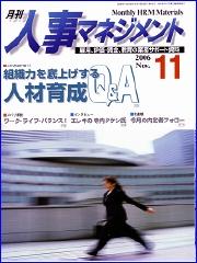 gekkan_jinjimanagement.jpg