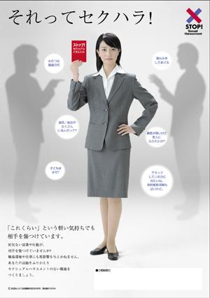 sekuhara_poster.jpg